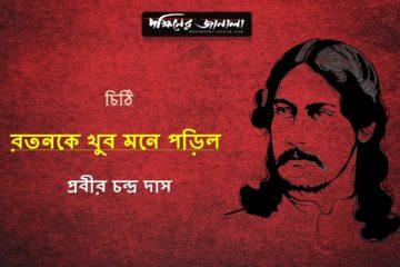 rabi chithi prabir