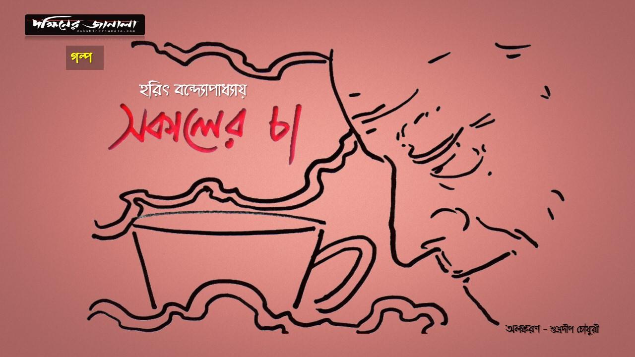 sokaler chaa