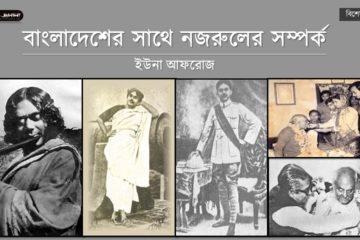 bangladesh-najrul