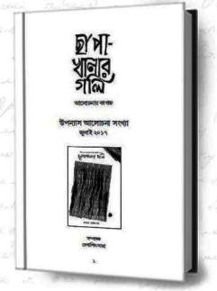 chapakhanar goli july 2017 cover1