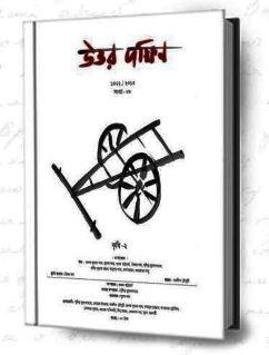 krishi2 Uttar Dakshin cover1
