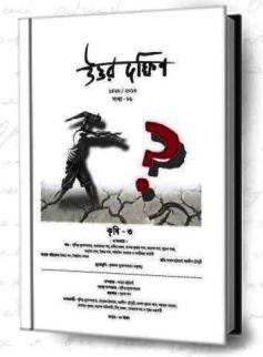 krishi3 Uttar Dakshin cover1