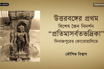 uttornonge-prothom-joino-nidorshon
