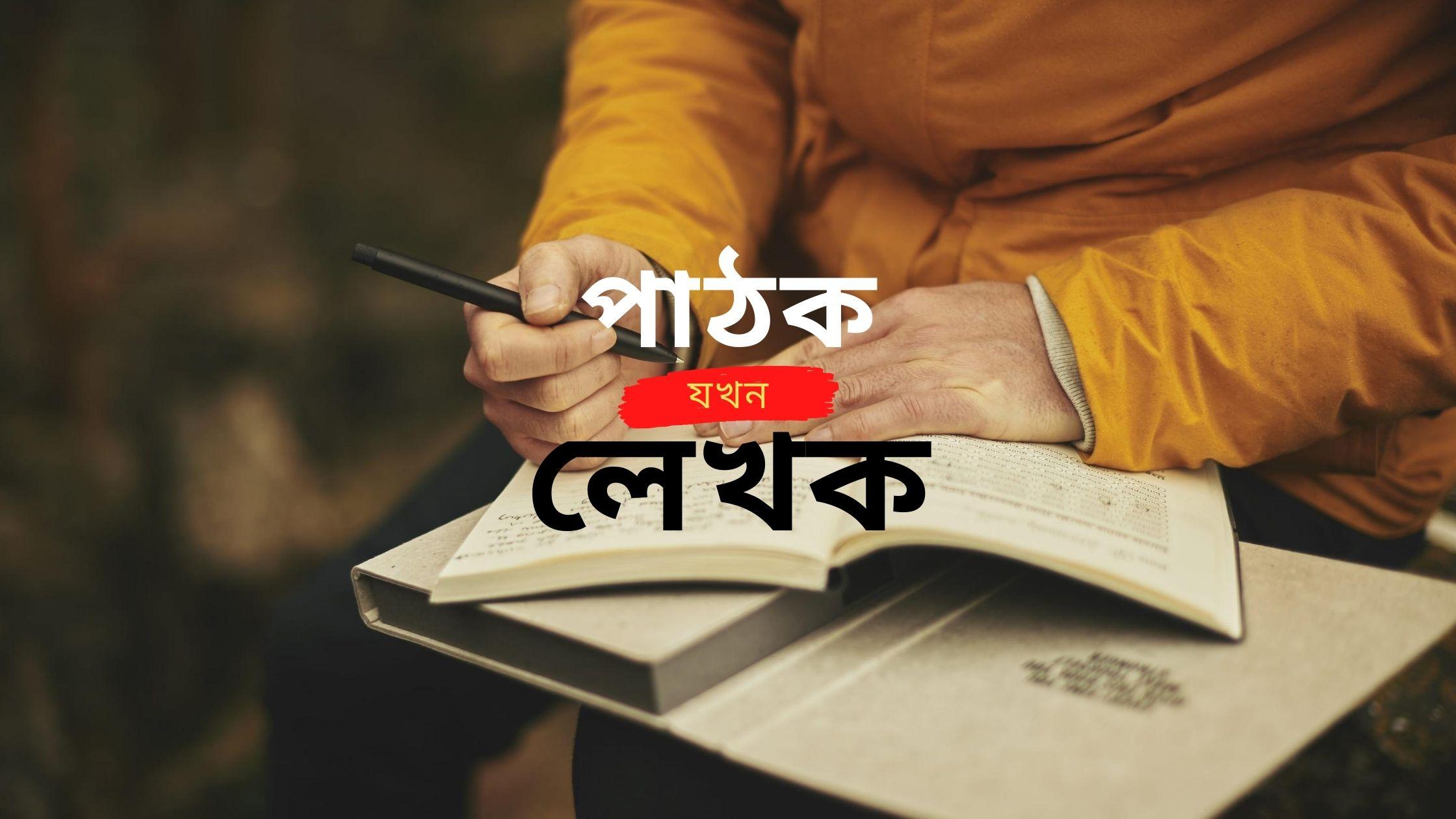 pathok-lekhok-banner