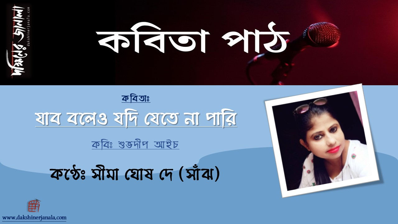 sima_ghosh-poster