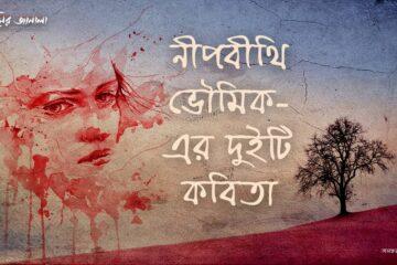 nibpithi_bhowmik_kapalik_ghum