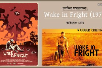 wake_in_fright