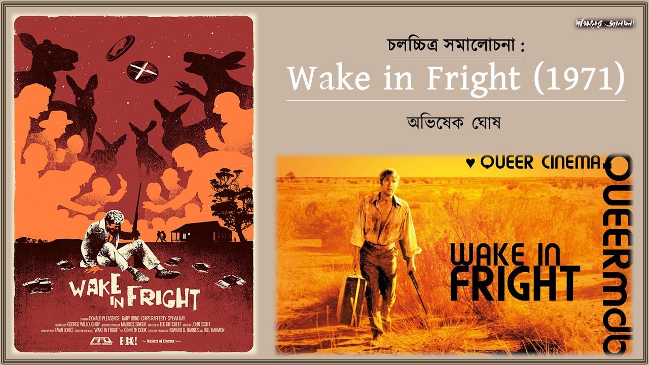 wake_in_fright