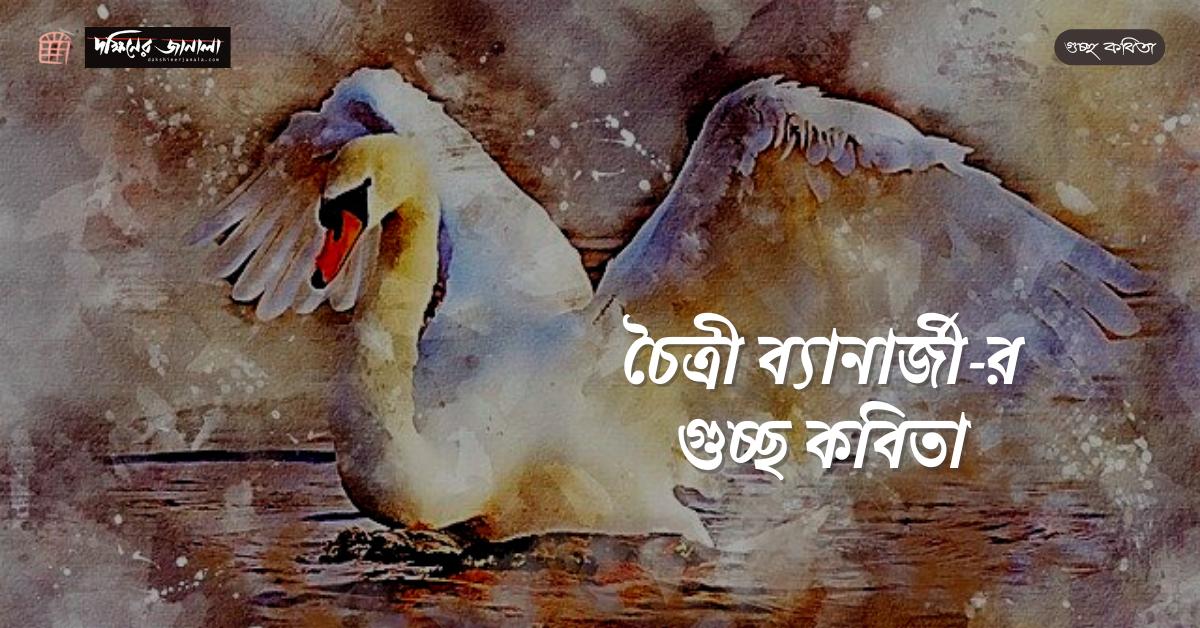 chaitri_bannerjee_guchho_kobita