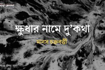 khudhar_naame_du_kotha