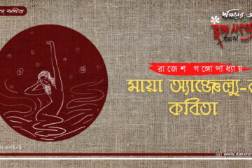 Rajesh_Gangopadhyay