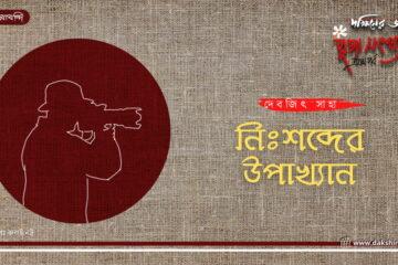 nihshobder_upakhyan