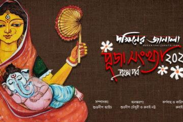 Puja-Sonkhya-2021